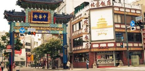 【日本神奈川】橫濱中華街 有點日式的中華風街道