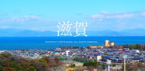 【分享】滋賀輕旅行 Live旅行小筆記