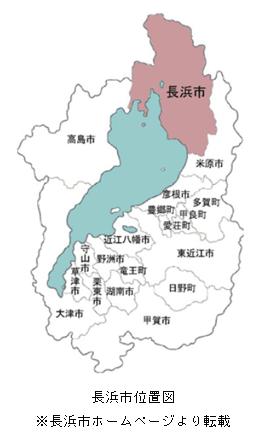 滋賀県長浜市