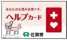 佐賀県のヘルプカード