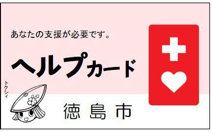 徳島県のヘルプカード