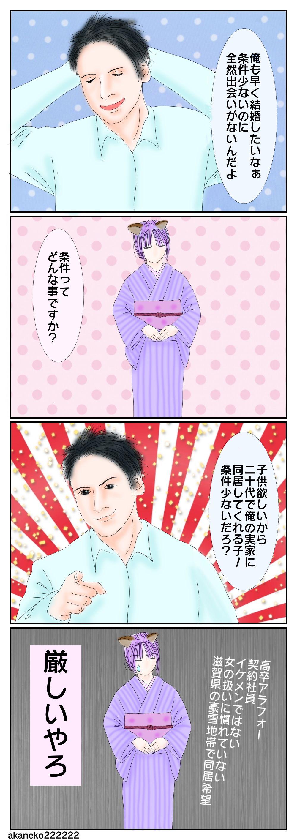 婚活中の男性の四コマ漫画