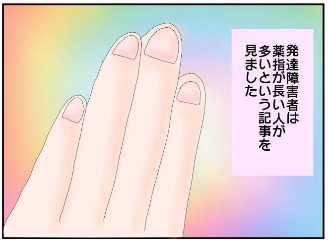 薬指が長い人のイラスト