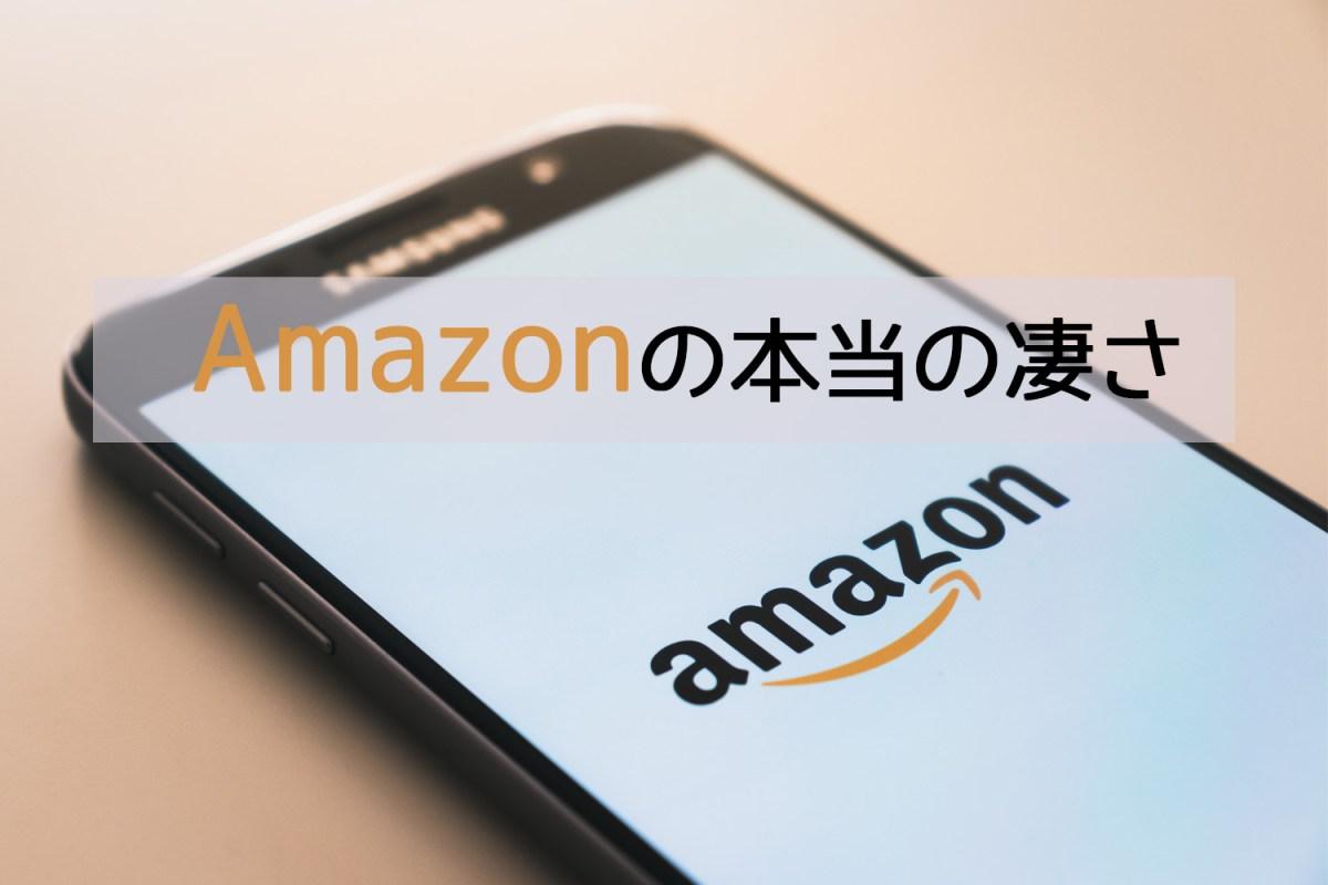 あなたはAmazonの本当の凄さを知っていますか?