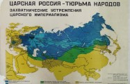 Russian Empire, Prison of Nations (1936) from Gorky City Committee of the CPSU(b)