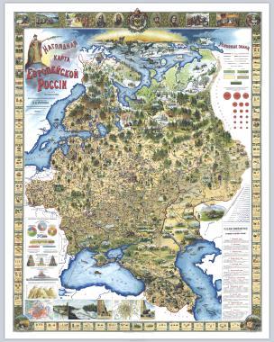 The Russian Empire (1903) by Urusov