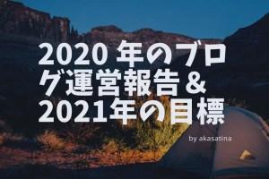 2020年振り返り2021年目標