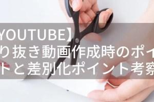 切り抜き動画作成ポイント