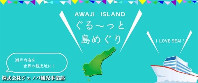 ぐるっと島巡り