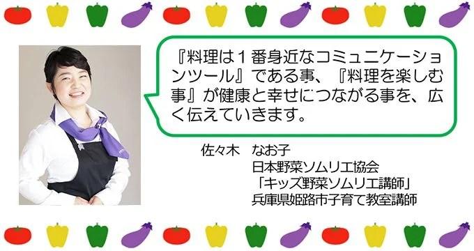 佐々木なお子先生