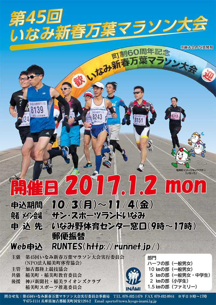 45thmarathon-1