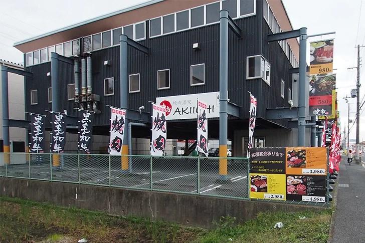 akiichi3