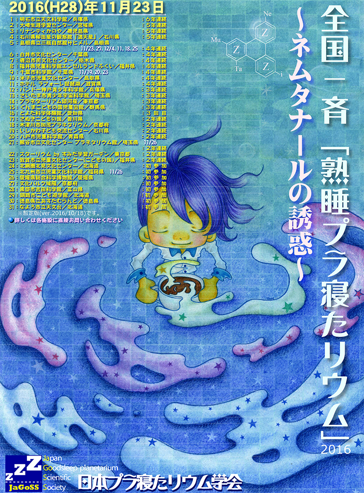 poster_zenkoku-jukusui-pla2016