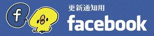 更新通知用Facebook