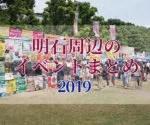 随時更新!明石市周辺のイベント情報まとめ【2019】