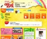 明石市民会館で「NHKのど自慢」が10月20日開催!出場・観覧者募集が始まってる!