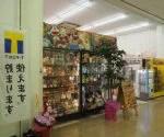 靴のヒラキの近くに「お宝発見なるはや岩岡店」がオープンしてた!ジョーシンの跡地
