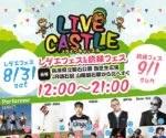 明石公園で「ライブキャッスル レゲエフェス&琉球フェス」が8月31日・9月1日開催!