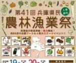 明石公園で「第41回兵庫県民農林漁業祭」が10月19日・20日開催!