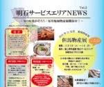 【香住蟹・活イカ・ハタハタ】明石SAで「但馬物産展」が11月2日~4日開催!