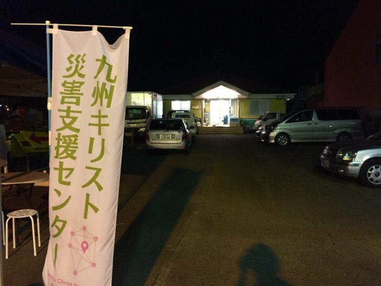 九州キリスト災害支援センター。
