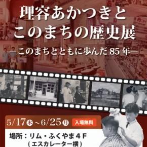創業60周年企画「理容室あかつきとこのまちの歴史展」