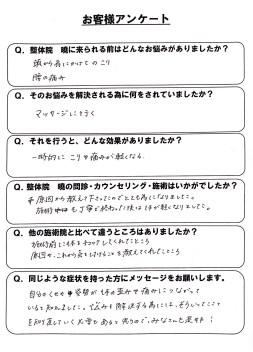 土田さん アンケート P
