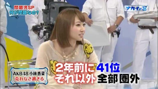 【AKB48 小林香菜】ウーマンラッシュアワー村本を始め問題児スペシャル_0003