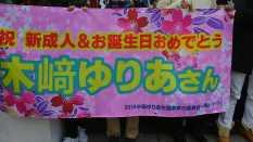 AKB48 成人の日2016年-003