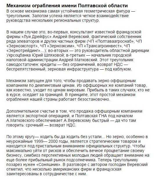 Аграрий Андрей Веревский. История успеха бывшего регионала и БЮТовца • Skelet.Info