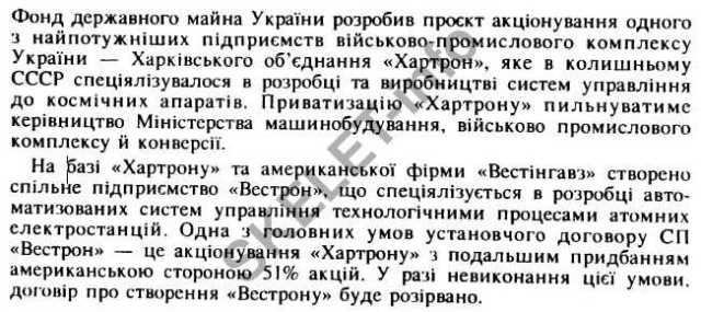 Алексей Чернышев: из прошлой жизни нового киевского губернатора. ЧАСТЬ 1 • Skelet.Info