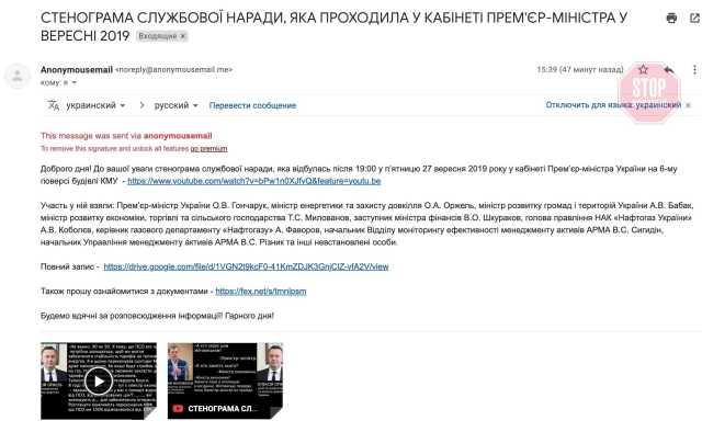 """Автором """"плівок Гончарука"""" виступав нинішній голова АРМА"""