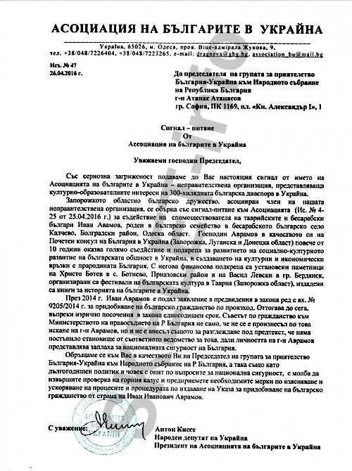 Иван Аврамов: «черный бухгалтер» Юры Енакиевского • Skelet.Info