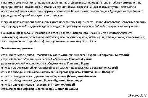 Леонид Черновецкий: как «Лёня Космос» ограбил Киев и перебрался в Грузию • Skelet.Info