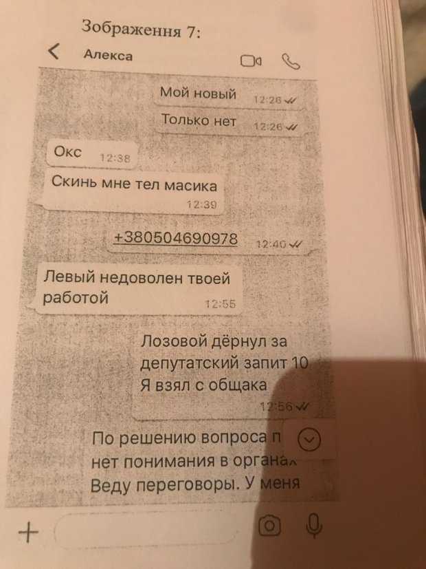 Андрей Лозовой: депутат-рэкетир, вымогающий деньги по поручению преступников