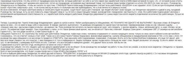 Как Гереги умеют успешно «натягивать» всех киевлян