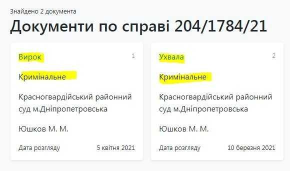 Эдуард Швиндлерман и его схематозы: Как владелец «Пари-Матч» десятилетиями разводит украинцев на деньги