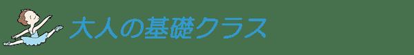 大人の基礎クラス(佐藤朱実バレエスクール)