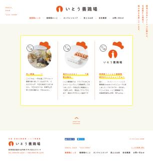 FireShot Capture 337 - 養鶏場にっき I こだわりたまご通販 いとう養鶏場 - http___ito-eggfarm.com_blog