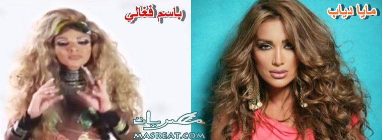 اخبار خلاف مايا دياب و باسم فغالي