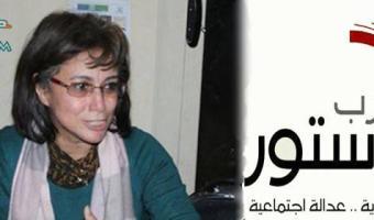 اخبار هالة خير الله رئيسة حزب الدستور