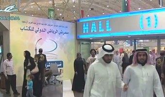 معرض الرياض الدولي للكتاب 2014 - 1435