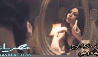هيفاء وهبي فيلم حلاوة روح