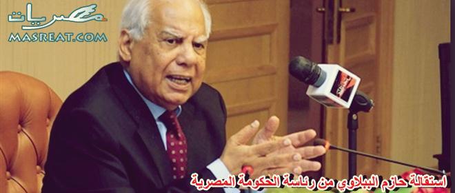 استقالة حازم الببلاوي