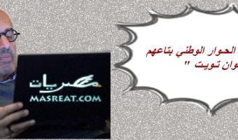 تسريبات تسجيل مكالمة محمد البرادعي