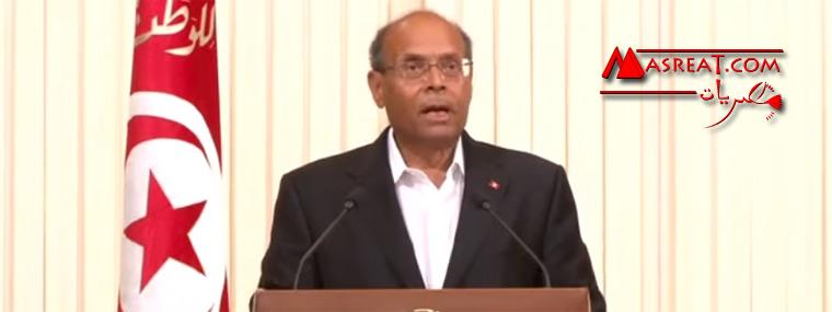 خطاب الرئيس التونسي المنصف المرزوقي الاخير اليوم