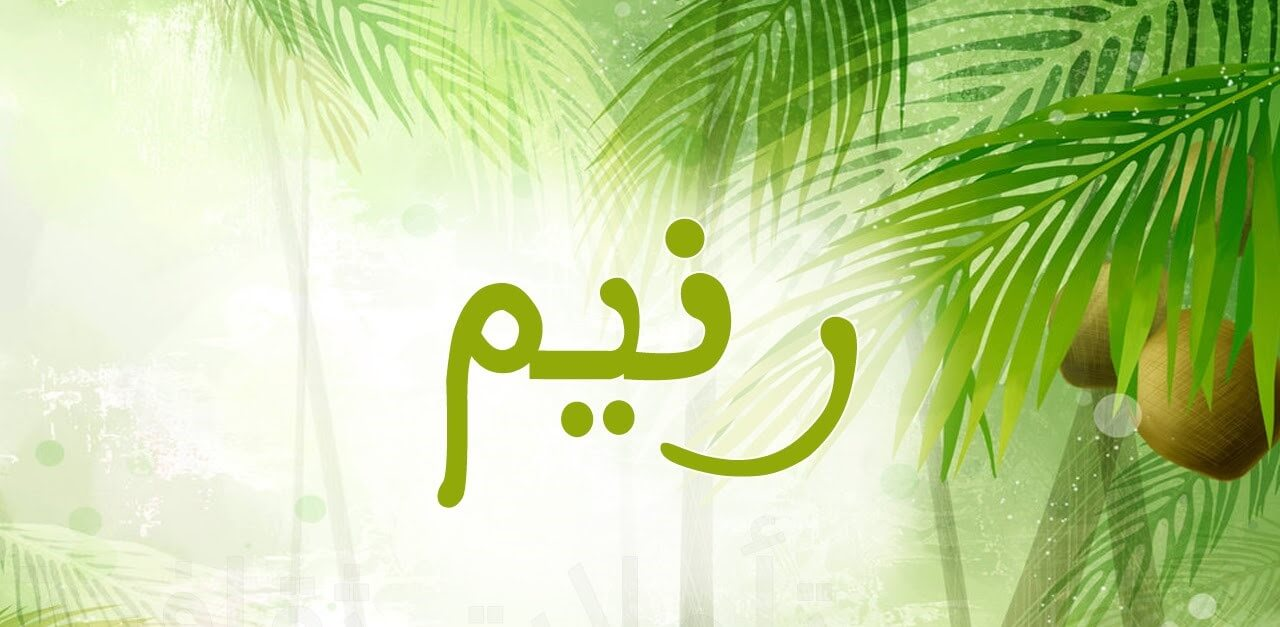 معنى اسم رنيم وصفات حاملة هذا الاسم تتمتع بعقل رزين وتعشق السفر تريندات