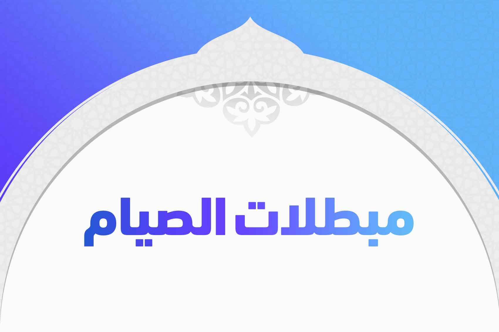 مبطلات الصيام والمفطرات في رمضان تريندات
