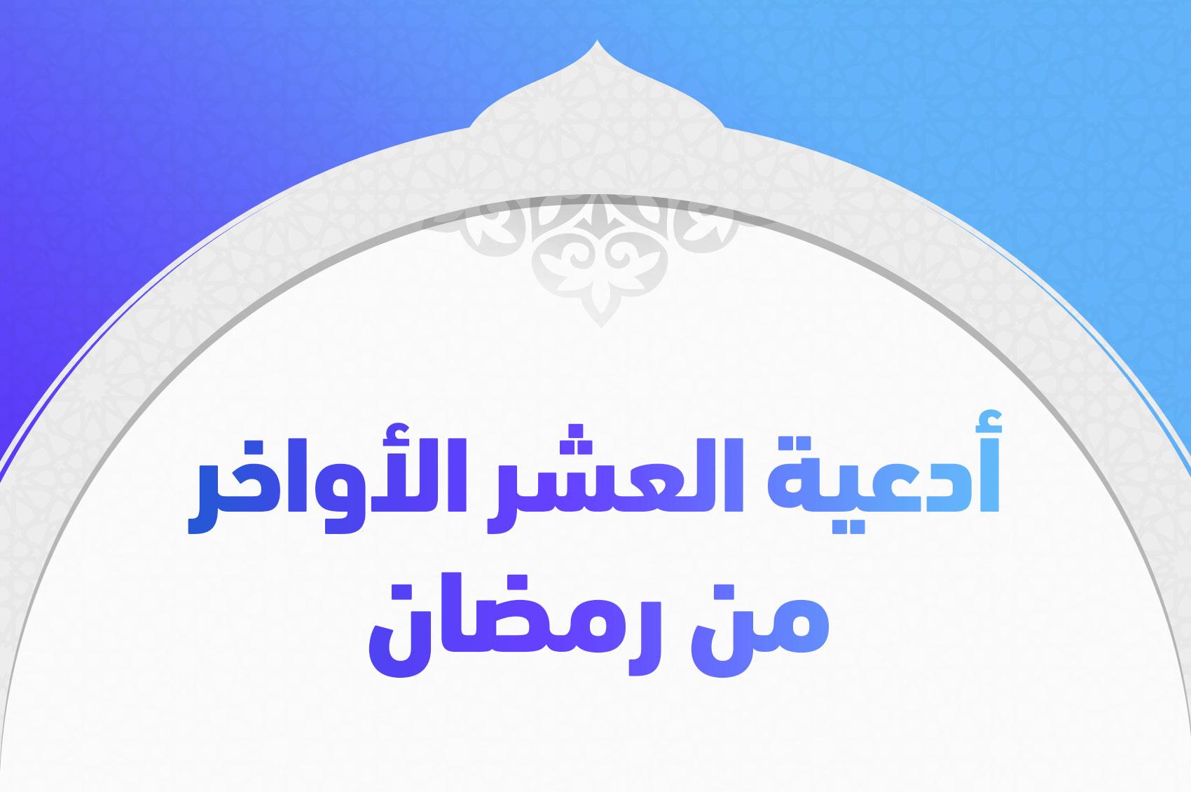 أدعية العشر الأواخر من رمضان وأفضل دعاء ليلة القدر تريندات