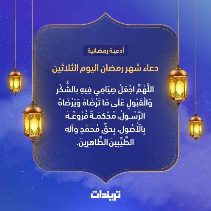 دعاء شهر رمضان اليوم الثلاثين